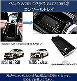 SSKPRODUCT メルセデスベンツ Cクラス W205 ( C180 C200 C260) X253 GLC250 センター コンソールトレイ フィットしない場合は返品保証 W205トレイ
