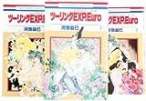 ツーリングEXP. Euro コミック 1-3巻 セット (花とゆめCOMICS)