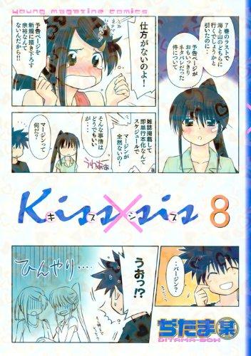 Kiss×sis(8) (KCデラックス)