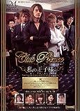 Club Prince 私の王子様 【MIDV-014】