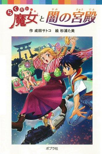 (060-18)らくだい魔女と闇の宮殿 (ポプラポケット文庫 児童文学・上級〜)