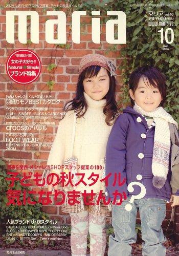 maria (マリア) 2007年 10月号 [雑誌]