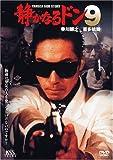 静かなるドン9[DVD]