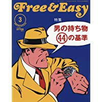 Free & Easy 表紙画像