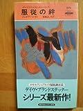 服従の絆 (ハヤカワ ポケット ミステリ―デイヴ・ブランドステッター・シリーズ)