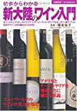 初歩からわかる 新大陸のワイン入門―カリフォルニア・オーストラリア・ニュージーランド・チリ・アルゼンチン・南アフリカ・日本のワイン230種がよくわかる! (主婦の友ベストBOOKS)