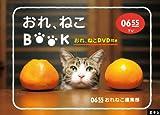 Eテレ0655 おれ、ねこBOOK (おれ、ねこDVD付き)