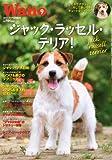 wan (ワン) 2011年 09月号 [雑誌]