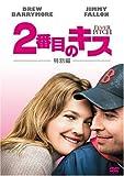 2番目のキス [DVD]