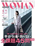 PRESIDENT WOMAN(プレジデント ウーマン)2016年5月号(VOL.13)