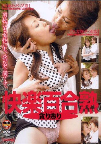 快楽百合熟 貪り嬲り [DVD]