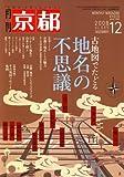 月刊 京都 2008年 12月号 [雑誌]