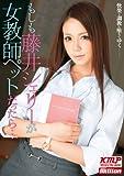 もしも藤井シェリーが女教師ペットだったら・・・ [DVD]