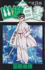 幽☆遊☆白書 第3巻 1991-09発売
