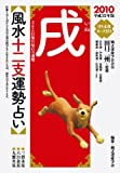 2010年版 風水十二支運勢占い 戌(いぬ)