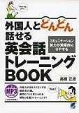 外国人とどんどん話せる英会話トレーニングブックMP3CD付き