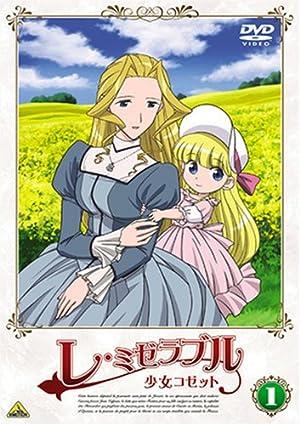 レ・ミゼラブル 少女コゼットVol.1 DVD