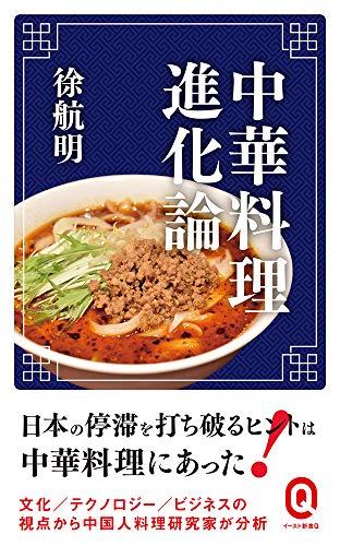 ネタリスト(2018/12/05 08:30)こんな麺、初めて食べた!蘭州拉麺の進化系「西北拉麺」