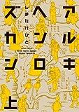 アルキヘンロズカン(上) (アクションコミックス)