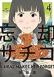 忘却のサチコ(4) (ビッグコミックス)
