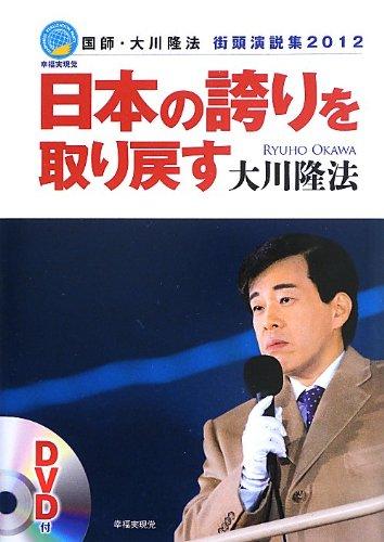 日本の誇りを取り戻す
