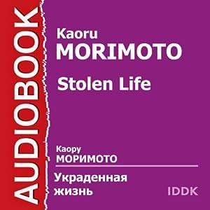 Stolen Life [Russian Edition]   [Kaoru Morimoto]