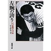 左腕の誇り―江夏豊自伝 (新潮文庫)