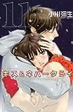 キス&ネバークライ(11) (KC KISS)