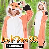 キツネ 着ぐるみ きつね きぐるみ キャラクター着ぐるみ 着ぐるみ大人 着ぐるみパジャマ動物 アニマル(狐)