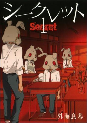 Secret(1) (ガンガンコミックス)