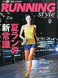 Running Style (ランニング・スタイル) 2015年 09月号
