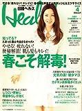 日経 Health (ヘルス) 2009年 04月号 [雑誌]