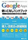 Google Apps使いこなしハンドブック―スマートフォン/Google+対応版