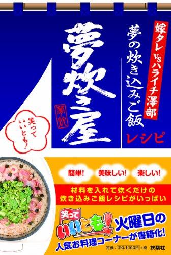 夢炊き屋 夢の炊き込みご飯レシピ