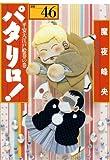 パタリロ! 選集46 平安大江戸絵巻の巻 (白泉社文庫 ま 1-60)