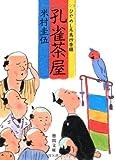 ひやめし冬馬四季綴 孔雀茶屋 (徳間文庫)