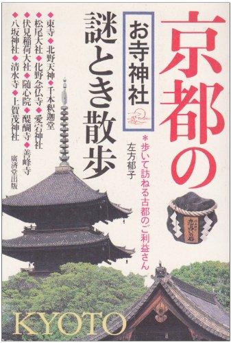 京都のお寺神社謎とき散歩