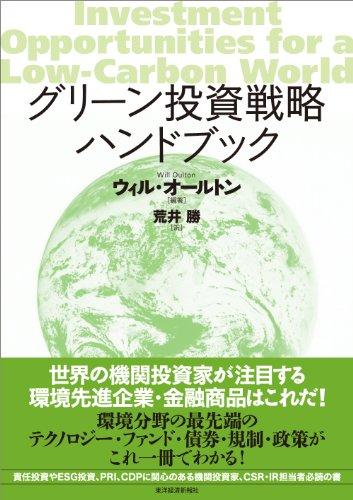 グリーン投資戦略ハンドブック