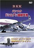 世界のエアライナー タイ バンコク・ドンムアン国際空港 [DVD]