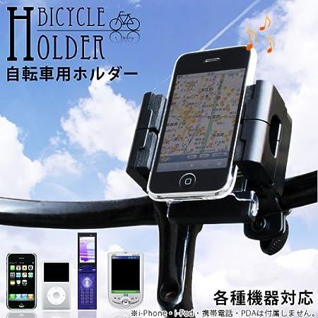 『マルチ自転車ホルダー】iPhone4/携帯電話/スマートフォン対応