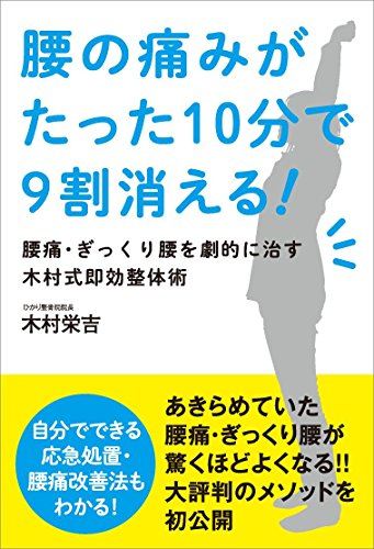 腰の痛みがたった10分で9割消える! ──腰痛・ぎっくり腰を劇的に治す木村式即効整体術