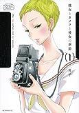 彼女とカメラと彼女の季節(1) (モーニング KC)