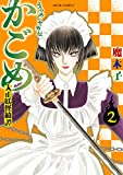 うらめしや外伝 かごめ 大正妖怪綺譚(2) (ジュールコミックス)