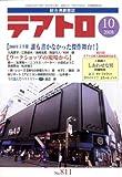 テアトロ 2008年 10月号 [雑誌]