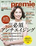 日経 Health premie (ヘルス プルミエ) 2009年 04月号 [雑誌]