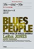 ブルース・ピープル?白いアメリカ、黒い音楽 (平凡社ライブラリー)