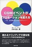 CGMイベントがプロモーションを変える―今、広告周辺ビジネスがアツイ