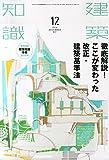 サムネイル:book『建築知識2014年12月号 特集:徹底解説! ここが変わった改正・建築基準法』