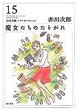 魔女たちのたそがれ  赤川次郎ベストセレクション(15) (角川文庫)