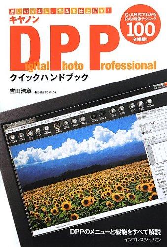 キヤノンDigital Photo Professionalクイックハンドブック